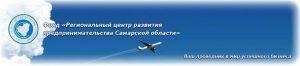 Фонд «Региональный центр развития предпринимательства Самарской области»